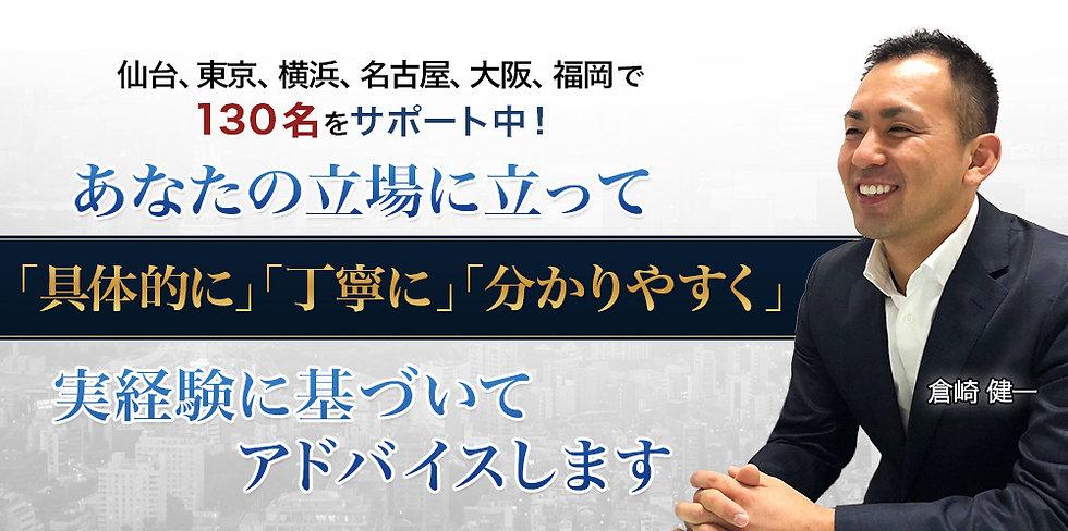 倉崎健一のコンサルティングサービス