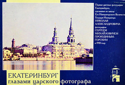 Екатеринбург глазами царского фотографа