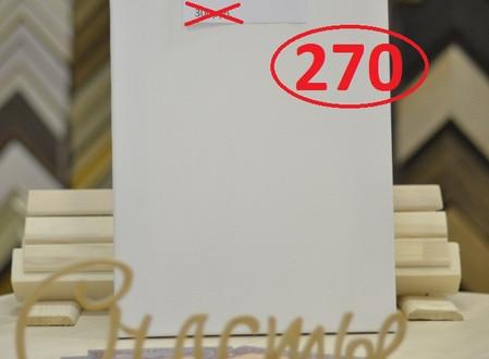 Холст на подрамнике всего 270 руб.