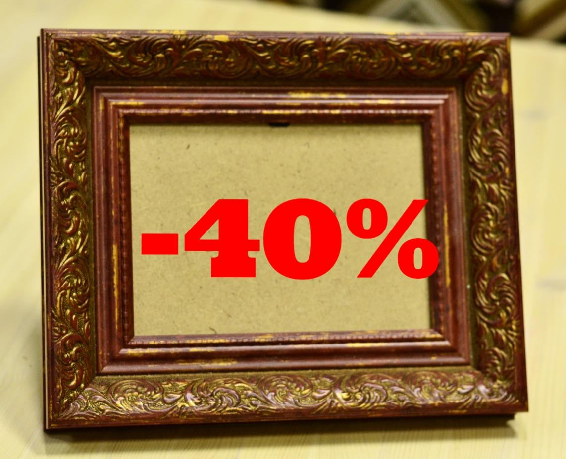 Скидка 40% на красивые рамы