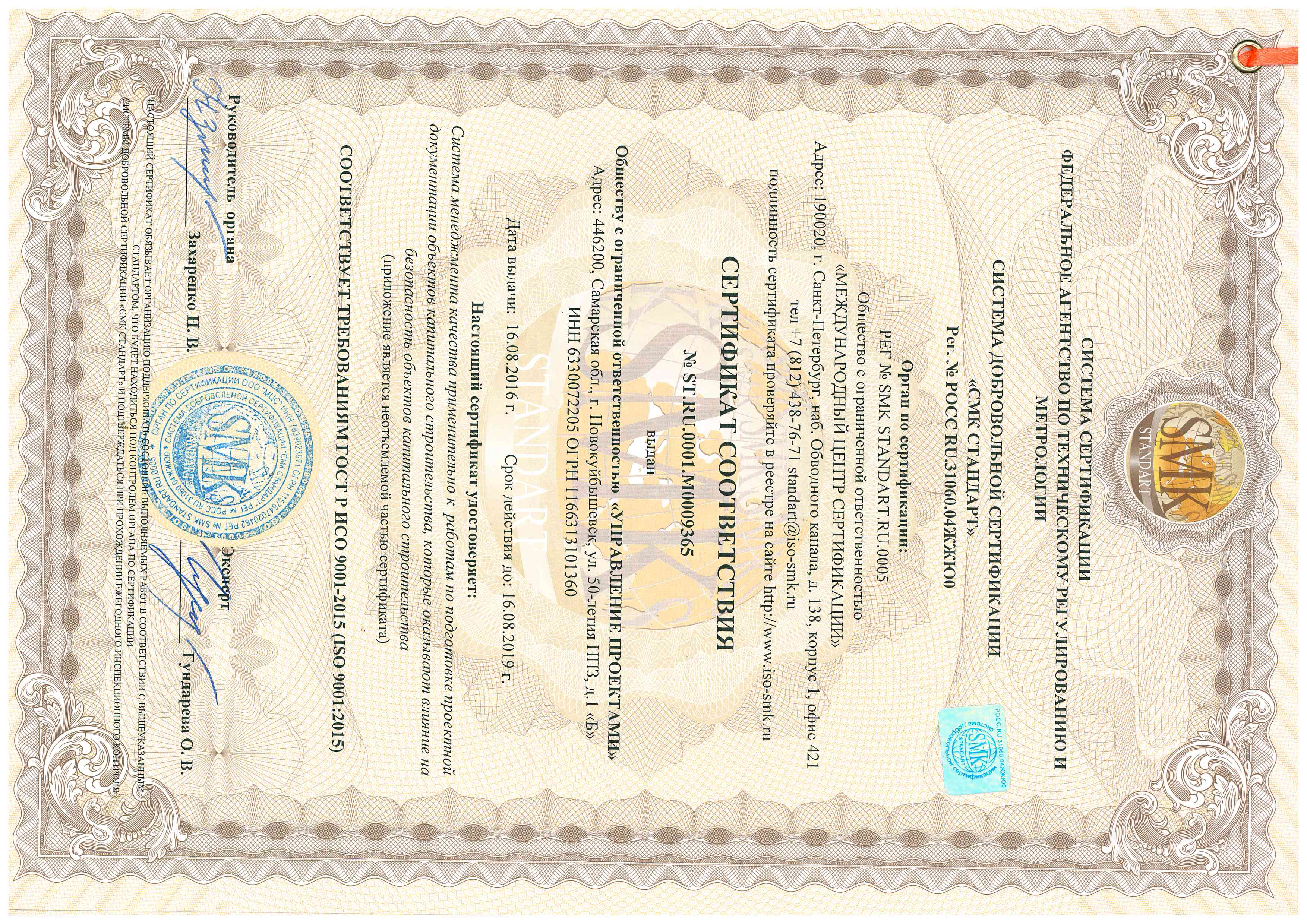 Сертификат соответствия ООО УПРАВЛЕНИЕ ПРОЕКТАМИ_Страница_1