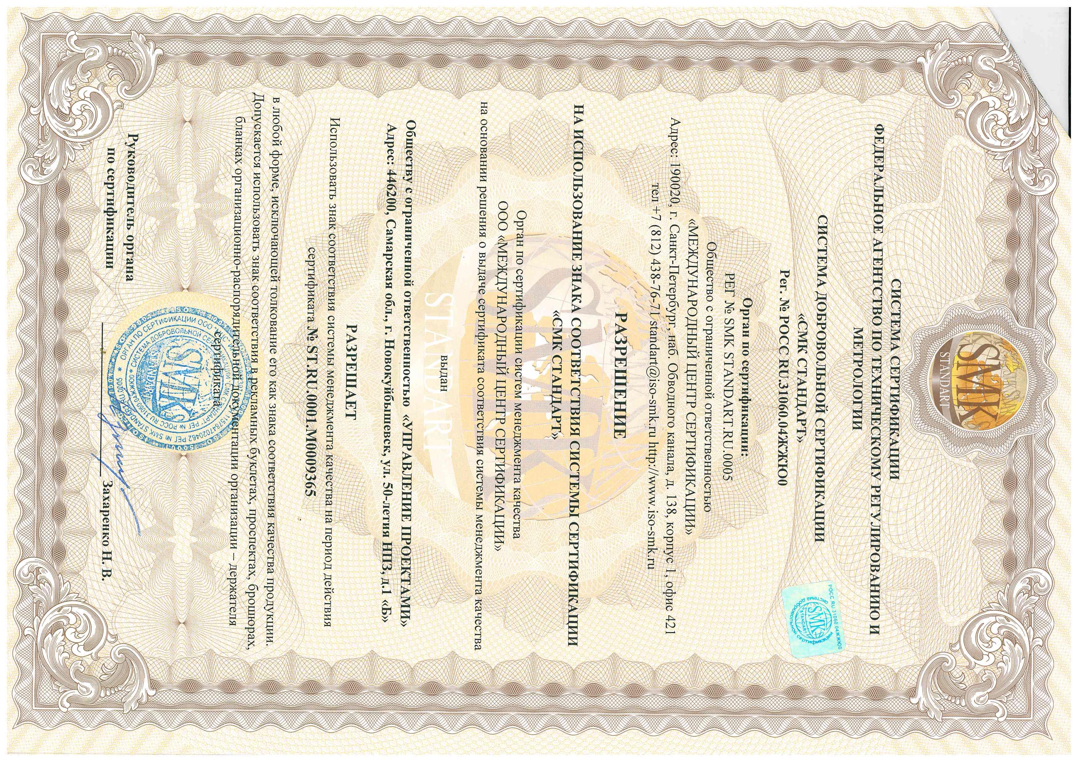 Сертификат соответствия ООО УПРАВЛЕНИЕ ПРОЕКТАМИ_Страница_3