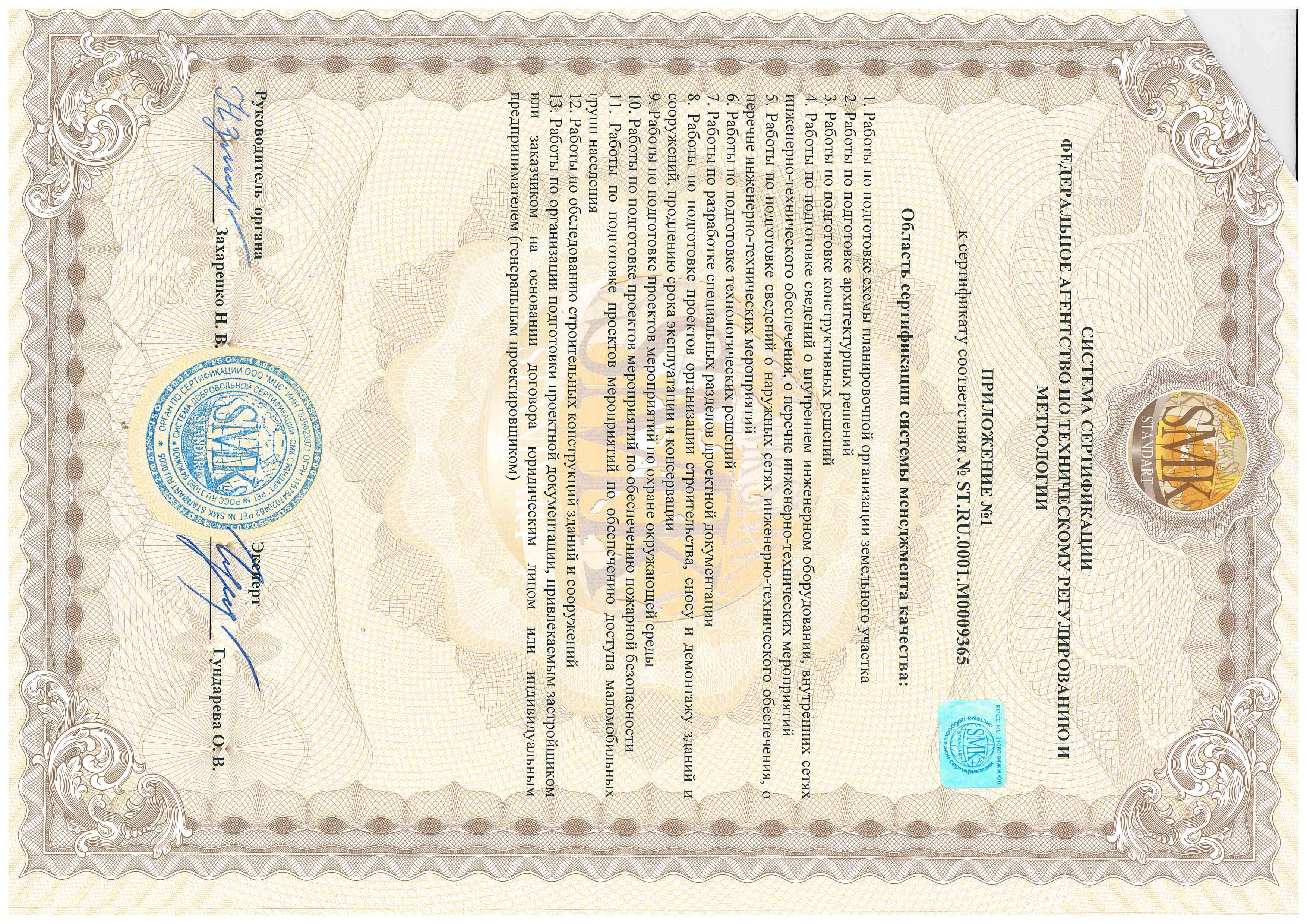 Сертификат соответствия ООО УПРАВЛЕНИЕ ПРОЕКТАМИ_Страница_2