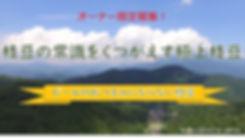 LPトップ画像(一般向け).jpg