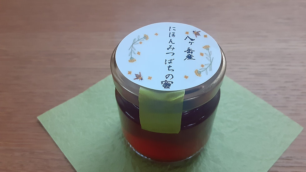 八ヶ岳産にほんみつばちの蜜 50gお試しサイズ(税込・送料別)