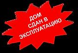 Дом_Сдан.png