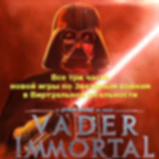 Vader_Immortal_All_parts.jpg