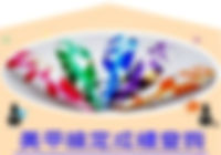 美甲檢定成績查詢-想學好凝膠指甲(光療指甲)/水晶指甲/指甲彩繪、擁有一級二級美甲證照、進而美甲創業?妍莉美甲學苑是您學習凝膠指甲(光療指甲),水晶指甲,指甲彩繪,一級二級美甲證照,指甲創業的第一選擇,新竹,竹北,苗栗上課!