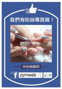 zymweb facebook粉絲專頁-凝膠指甲,光療指甲,水晶指甲,指甲彩繪,一級美甲證照,二級美甲證照,美甲創業。妍莉輔導創業,一對一教學,全課程無息分期零利率。