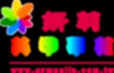 妍莉美甲學苑-想學好凝膠指甲(光療指甲)/水晶指甲/指甲彩繪、擁有一級二級美甲證照、進而美甲創業?妍莉美甲學苑是您學習凝膠指甲(光療指甲),水晶指甲,指甲彩繪,一級二級美甲證照,指甲創業的第一選擇,新竹,竹北,苗栗皆可上課!