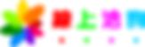 線上洽詢-想學好凝膠指甲(光療指甲)/水晶指甲/指甲彩繪、擁有一級二級美甲證照、進而美甲創業?妍莉美甲學苑是您學習凝膠指甲(光療指甲),水晶指甲,指甲彩繪,一級二級美甲證照,指甲創業的第一選擇,新竹,竹北,苗栗皆可上課!