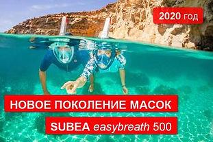 maska_Subea_easybreath_500_original__www