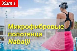 polotenze microfiber Nabaiji www.deca.by