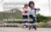 недорогие надёжные французские детские самокаты OXELO в Беларуси www.deca.by.jpg