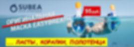 Slider  Subea EasyBreath easy 3.JPG
