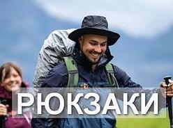 недорогие рюкзаки городские, туристические Quechua, Forclaz
