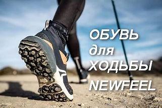 newfeel krossovki slider www.deca.by.JPG