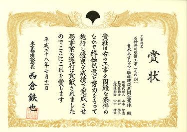東京都建設局長表彰