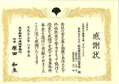 優良工事表彰状(東京都第四建設事務所)
