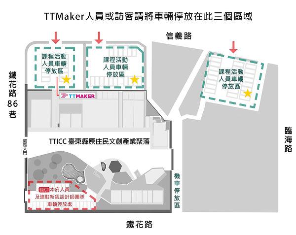 TTMaker車子停放位置提醒通知.jpg