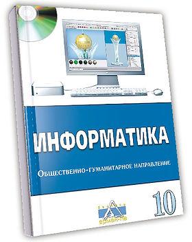 810-006-001р-19-Информатика-10-рус-УЧЕБН
