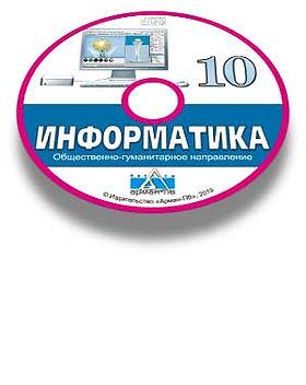 Информатика-10-рус-CD-ОГН.jpg
