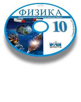 Физика-10-каз-CD-ЕМН.jpg