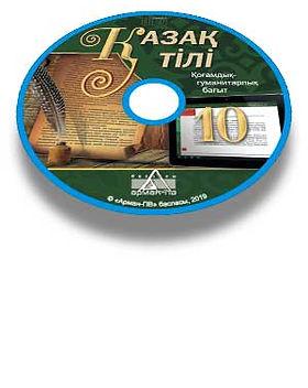 КазЯзык-10-каз-CD-ОГН.jpg