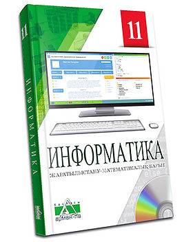 Информатика-11-каз--ЕМН.jpg