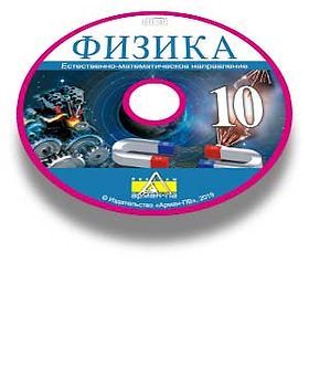 Физика-10-рус-CD-ЕМН.jpg