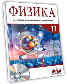 Физика-11-рус-ЕМН.jpg