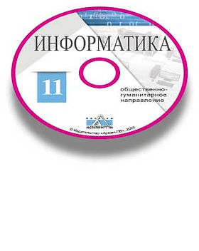 Информатика-11-рус-ОГН_cd.jpg