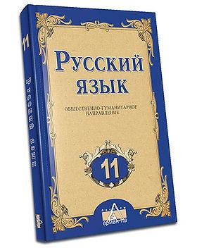 РусЯзык-11-рус-ОГН.jpg