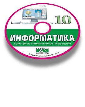 Информатика-10-рус-CD-ЕМН.jpg