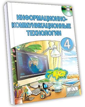 Информатика-4-рус.jpg