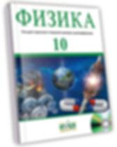 810-008-001р-19-Физика-10-рус-УЧЕБНИК-ОГ