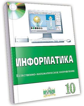 810-006-002р-19-Информатика-10-рус-УЧЕБН