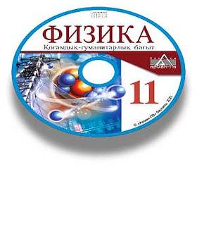 Физика-11-каз-ОГН_cd.jpg