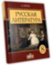 Русязилитра-8-рус.jpg