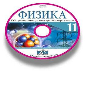 Физика-11-рус-ОГН_cd.jpg
