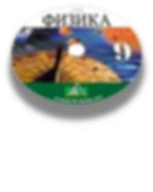 Физика-9-каз-CD.jpg