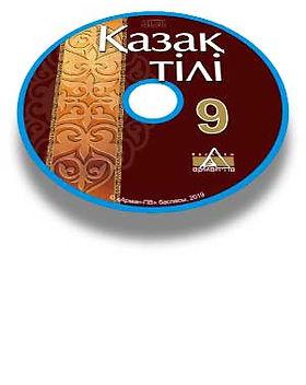 Казактили-9-каз-cd.jpg