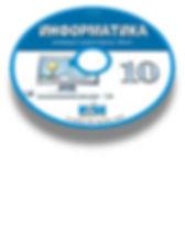 Информатика-10-каз-CD-ОГН.jpg