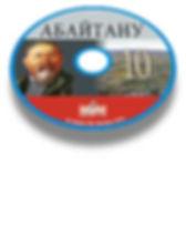 Абайтану-10-каз-CD.jpg