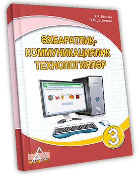 Информатика-3-уйг.jpg