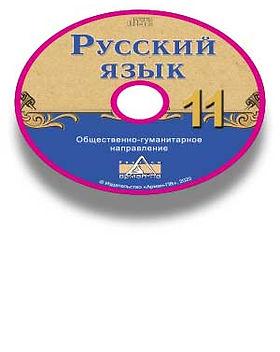 РусЯзык-11-рус-ОГН_cd.jpg