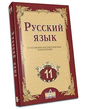 РусЯзык-11-рус-ЕМН.jpg