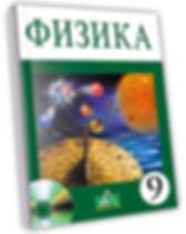 809-008-001к-19-Физика-9-каз-УЧЕБНИК_obl