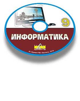 Информатика-9-каз-cd.jpg