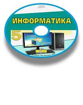 Информатика-5-каз-CD.jpg